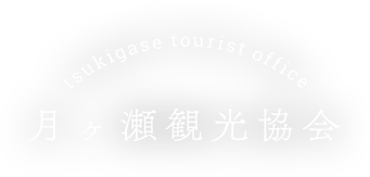 月ヶ瀬観光協会